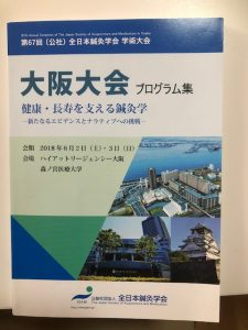 全日本鍼灸学会学術大会 in大阪で発表してきました。 尼崎市塚口で整形外科・リハビリ・介護・デイサービス・鍼灸なら『医療法人社団亀井整形外科医院グループ』へ